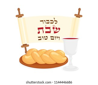 Jewish Shabbat symbols, wine cup for kiddush and challah - Jewish holiday braided bread, blessing in hebrew - To honor Shabbat and Good Day