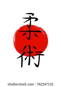 Jiu Jitsu-asian martial art method of close combat-vector japanese calligraphy symbols on sun background. Japan budo  hieroglyph  and red stamp(in japanese-hanko).Hand drawn ink brush illustration