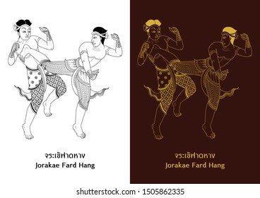 Jorakae Fard Hang movement - Muay Thai (Thai Boxing) in traditional Thai style line art illustration