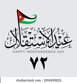 Jordan Independence Day 72