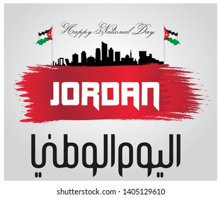 Jordan Independence Day Design with Jordan Skyline and Jordan National Flag Arabic calligraphy means Happy National Day
