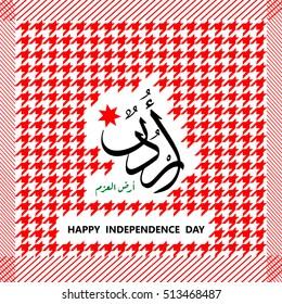Jordan Independence day (Jordan Land of determination)