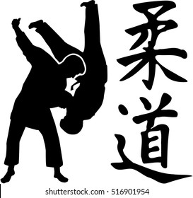 Judo fight with judo japanese signs
