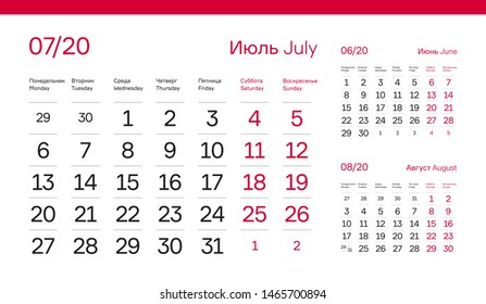 JULY 2020 Calendar. 12 Months Premium 2020 Calendar Grid Set. Russian and English Languages 2020 Year Quarterly Calendar. Table, Wall, Desk or Quarter.
