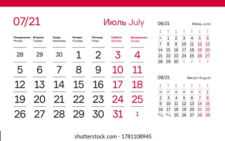 JULY PAGE. 12 Months Premium 2021 Calendar Grid Set. Russian and English Languages 2021 Year Quarterly Calendar. Table, Wall, Desk or Quarter. Clean, Simple, Trio Design. Vector, Editable.