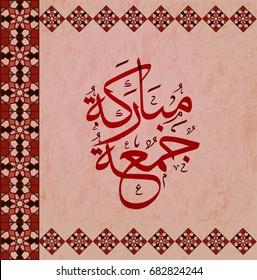 Juma Mubarakah - (Friday Mubarak) in arabic calligraphy with Islamic Decoration