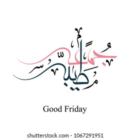 Juma'a Mubaraka arabic calligraphy design. Vintage logo type for the holy Friday. Greeting card of the weekend at the Muslim world, translated: We wish you a blessed Friday. Islamic calligraphy art.