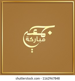 Juma'a Mubaraka arabic calligraphy design. Vintage logo type for the holy Friday. Greeting of the weekend at the Muslim world, translated: We wish you a blessed Friday. Islamic calligraphy art