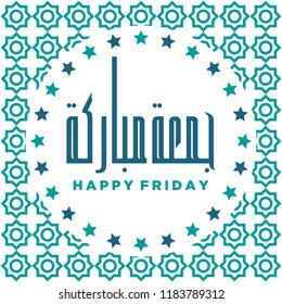 Juma'a Mubaraka arabic calligraphy design. Greeting card of the weekend at the Muslim world. Happy Friday