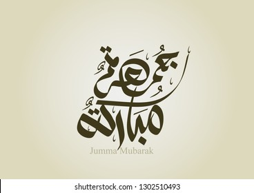 Juma'a Mubaraka arabic calligraphy design. Vintage style for arabic typography about holy friday greeting between muslims. Holy and Blessed Friday! -