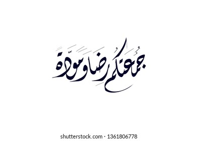 Juma'a Mubaraka arabic calligraphy design. premium logo type for the holy Friday. Greeting card of the weekend at the Muslim world, translated: May it be a Blessed Friday