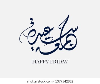 Juma'a Mubaraka arabic calligraphy design. Vintage logo type for the holy Friday. Greeting card of the weekend at the Muslim world, translated: May it be a happy Friday