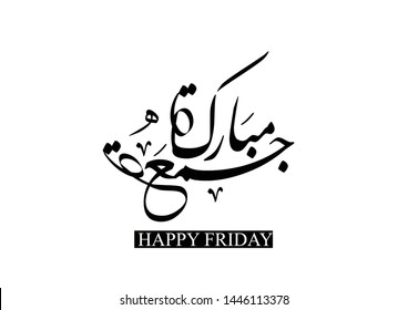 Juma'a Mubaraka arabic calligraphy design. Vintage style for arabic typography about holy friday greeting between muslims. Holy and Blessed Friday! - Images vectorielles