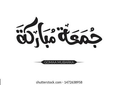 Juma'a Mubaraka arabic calligraphy design. Muslim greeting