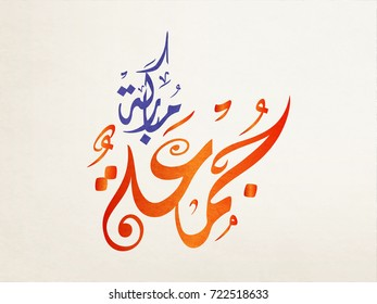 Juma'a Mubaraka arabic calligraphy design. Vintage style for arabic typography about holy friday greeting between muslims. Holy and Blessed Friday!