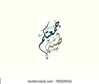 Juma'a Mubaraka arabic calligraphy design. Vintage logo type for the holy Friday. Greeting card of the weekend at the Muslim world, translated: May it be a Blessed Friday