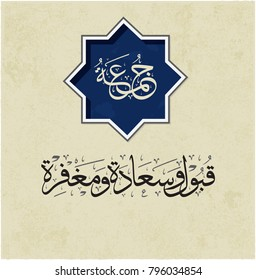 Juma'a Mubaraka arabic calligraphy design. Vintage logo type for the holy Friday. Greeting card of the weekend at the Muslim world, translated: May it be a Blessed and joyful Friday