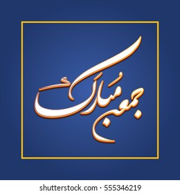Jumah Mubarak vector (translated as Friday Greetings) written in Farsi Arabic calligraphy style.