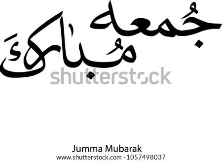 Jumma greeting vector art stock vector royalty free 1057498037 jumma greeting vector art m4hsunfo