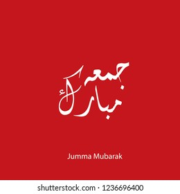Jumma Mubarak Arabic calligraphy.