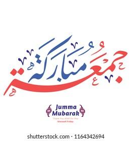 Jumma Mubarak Arabic calligraphy (translation: blessed friday).