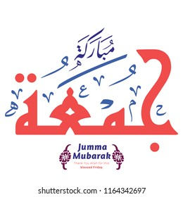 Jumma Mubarak Arabic calligraphy (translation: blessed friday).