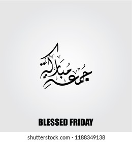 Jumma Mubarak Arabic calligraphy (translation: blessed friday)