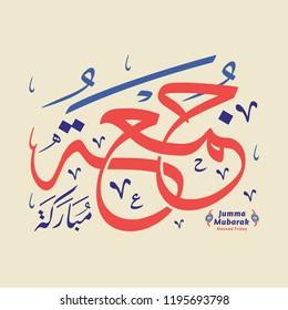Jumma Mubarak Arabic calligraphy (translation: blessed friday)