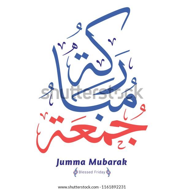 Jumma Mubarak Arabic Calligraphy Translation Blessed Stock