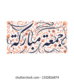 Jumma Mubarak floral calligraphy card template. White background. Greeting card template. (translation: blessed friday).