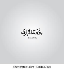 Jumma Mubarak Friday Blessing vector elements - Illustration
