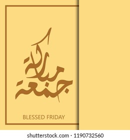 "Jumma Mubarak greeting illustration with calligraphy and Text Sample ""Blessed Friday"""