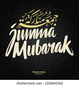 Jumma Mubarak hand lettering with arabic calligraphy (translation: blessed friday)