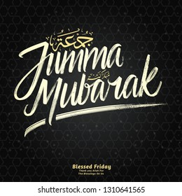 Jumma Mubarak hand lettering with arabic calligraphy (translation: blessed friday)