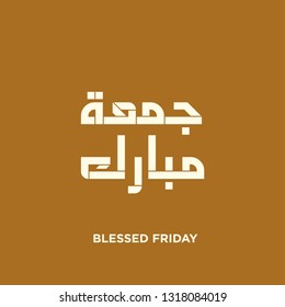 jumma mubarak islamic design. blessed friday calligraphy illustration vector in brown color