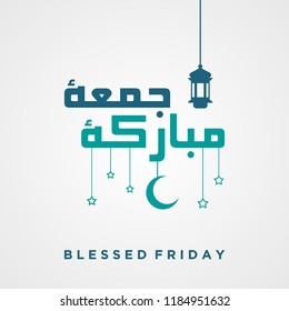 Jumma Mubaraka arabic calligraphy design. Greeting card of the weekend at the Muslim world. Happy Friday