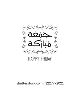 Jummah Mubaraka, Blessed friday, happy friday, arabic typography with ornaments.