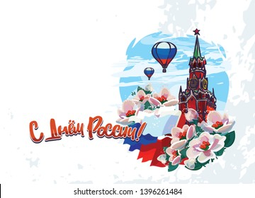 "June 12, Festive Day Russia. The inscription in Russian: ""Happy Russian Day!"". Bouquet, flags, Spasskaya tower in Moscow. Tricolor. Greeting postcards."