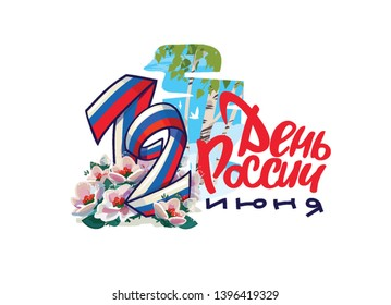 """June 12, Festive Day Russia. The inscription in Russian: """"12 June. Happy Russia Day!"""". Bouquet, flags, birch against the blue sky. Tricolor. Greeting postcards."""