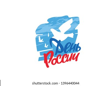 """June 12, Festive Day Russia. The inscription in Russian: """"Happy Russia Day!"""". Silhouettes of white doves, blue sky. Tricolor: white, blue, red. Greeting postcards."""