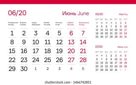 JUNE PAGE. 12 Months Premium 2020 Calendar Grid Set. Russian and English Languages 2020 Year Calendar Design Template.