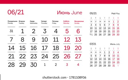 JUNE PAGE. 12 Months Premium 2021 Calendar Grid Set. Russian and English Languages 2021 Year Quarterly Calendar. Table, Wall, Desk or Quarter. Clean, Simple, Trio Design. Vector, Editable.