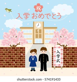"""Junior and senior high school entrance ceremony. """"Celebration"""" """"Congratulations on entrance"""" and """"Entrance ceremony"""" are written in Japanese."""