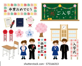 """Junior and senior high school entrance and graduation. /""""Congratulations on graduation"""" and """"Graduation ceremony"""" are written in Japanese."""