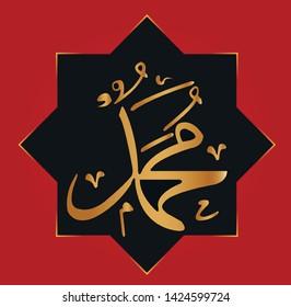 ka l i g r a f i of  Muslim