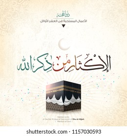 Kaaba of hajj in Mecca, (Desired works in the first 10 days of the month of Dhu al-Hijjah)  arabic calligraphy (doaa Prayer) - arafat pilgrimage steps on texture background for eid mubarak and Ramadan