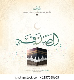 Kaaba of hajj in Mecca , (Desired works in the first 10 days of the month of Dhu al-Hijjah)  arabic calligraphy (charity ) - arafat pilgrimage steps on texture background for eid mubarak and Ramadan