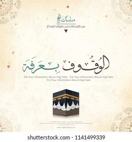Kaaba of hajj in Mecca saudi arabia, (pilgrimage steps from beginning to end)- arabic calligraphy (Arafat Mountain)  - texture background- eid mubarak or happy feast- islamic vector