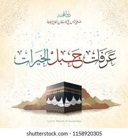 Kaaba of hajj steps, arafat mountain - 3 of arabic calligraphy is ( dhu'l hijjah - People go for Hajj If they can - Arafat is a goodness mountain ) - islamic decoration design for eid al adha mubarak