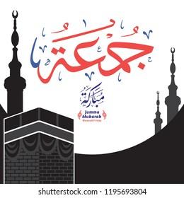 Kaaba for hajj and umra (pilgrimage) in mecca. Jumma Mubarak Arabic calligraphy (translation: blessed friday)